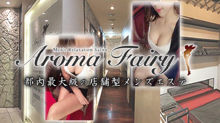 【錦糸町メンズエステ】Aroma Fairy~アロマフェアリー様のご紹介☆