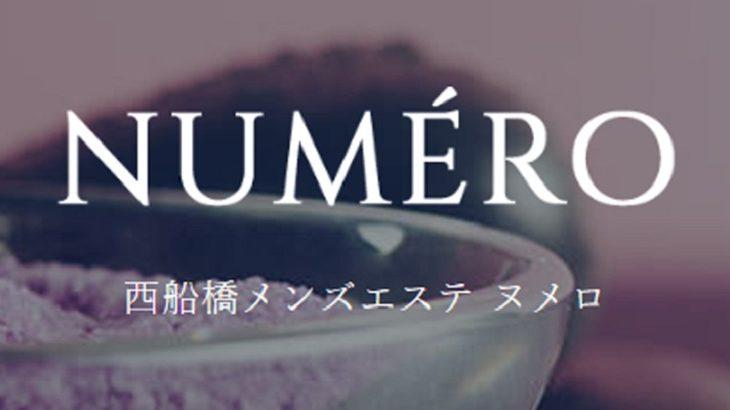 【西船橋メンズエステ】NUMEROご紹介|エステーション公式ブログ