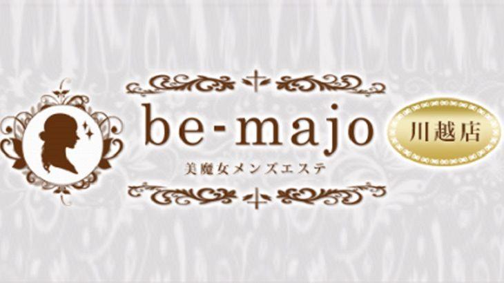 【川越メンズエステ】be-majo 川越店~ビマージョ様のご紹介☆