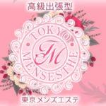 【六本木出張メンズエステ】東京メンズエステ様のご紹介☆