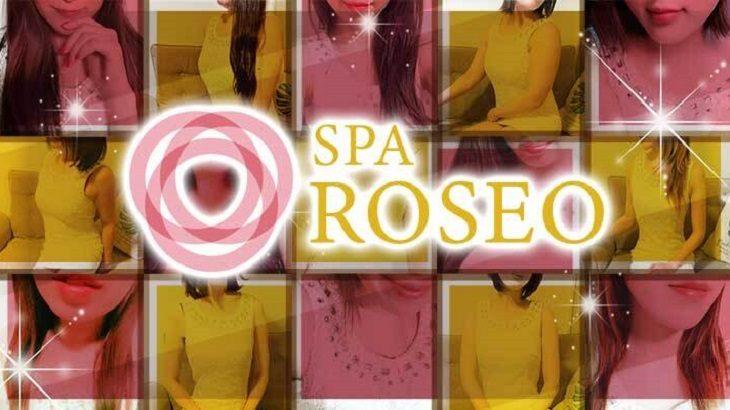 【上野メンズエステ】SPA ROSEO~スパロゼオ様のご紹介☆