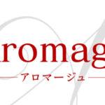 【矢場町メンズエステ】Aromage~アロマージュ様のご紹介☆